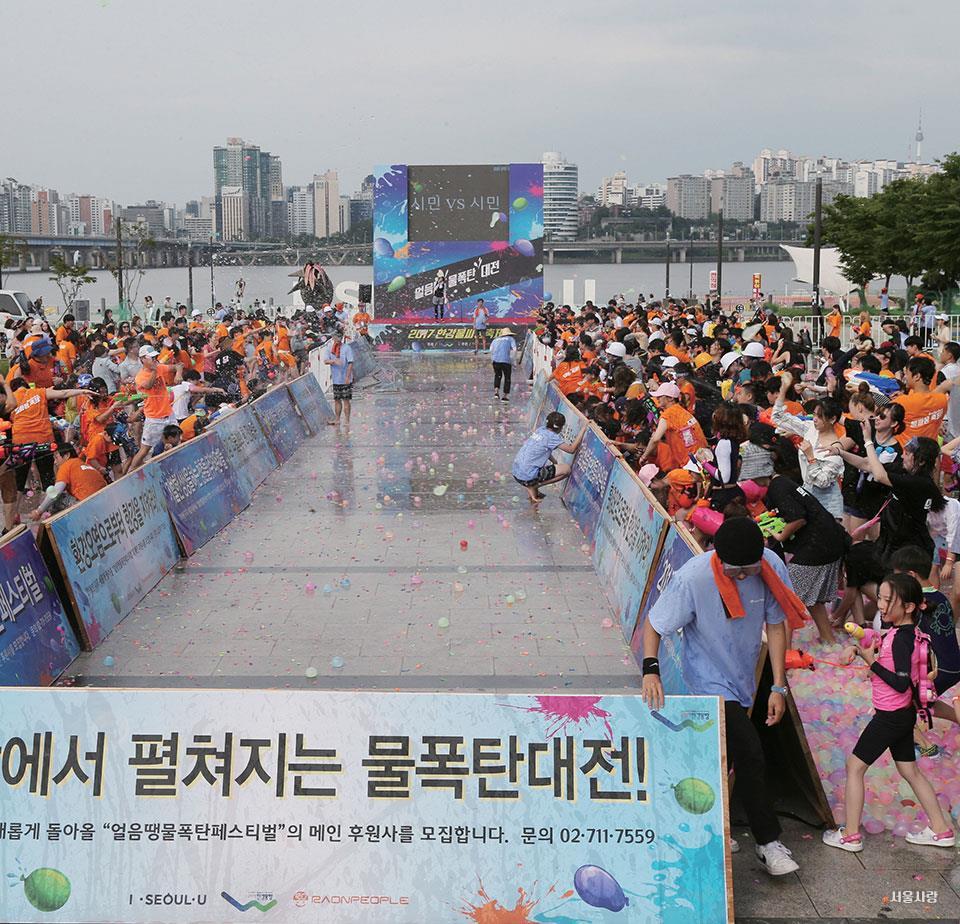 한강물싸움축제